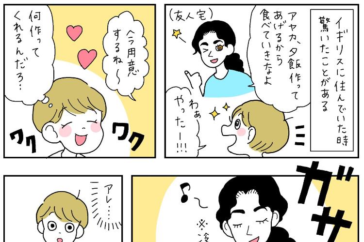 安全で快適で最高だけど・・・「日本で暮らすハードル」について描いた漫画が話題に