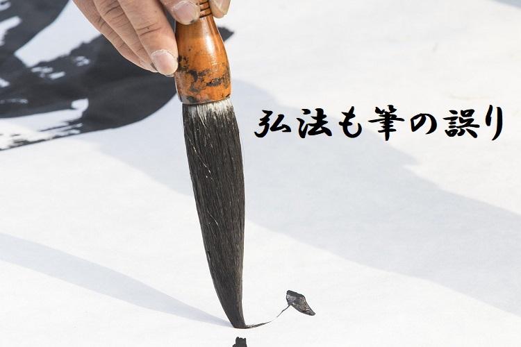 『弘法も筆の誤り』達人も時には失敗をする意味とは別に、弘法への称賛も含んだことわざだった!