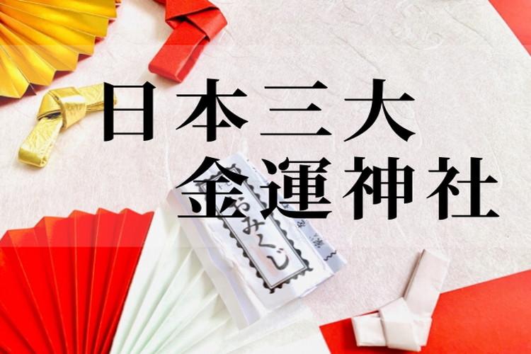 【日本三大金運神社】金運にあやかりたいならここ!ご利益があると有名な神社をご紹介