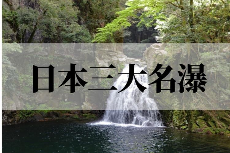 【日本三大名瀑・落差三大滝】日本が誇る荘厳な姿の滝をご紹介
