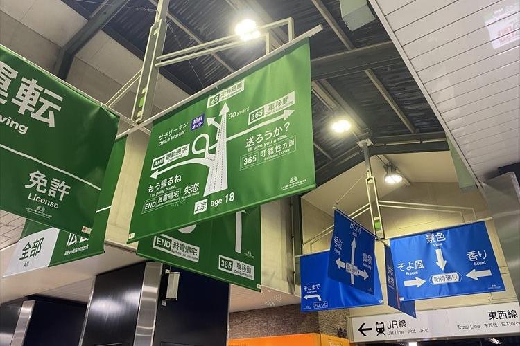 一体どうしてここに!?高田馬場駅で見かけた遊び心満載の道路標識が話題に!