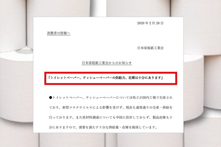 「在庫は十分にあります」トイレットペーパー等に関するデマを受け、日本家庭紙工業会からお知らせ