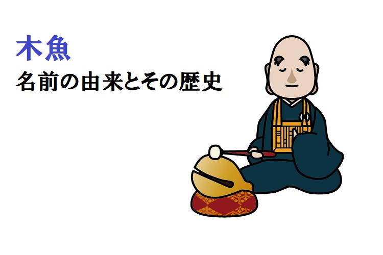 お寺にある「木魚」は魚に見えないけど、なぜ「木の魚」って書くの?