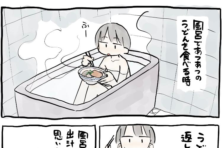 そもそもなぜ(笑) アツアツのうどんをお風呂で食べる時の注意点を描いた漫画が話題に