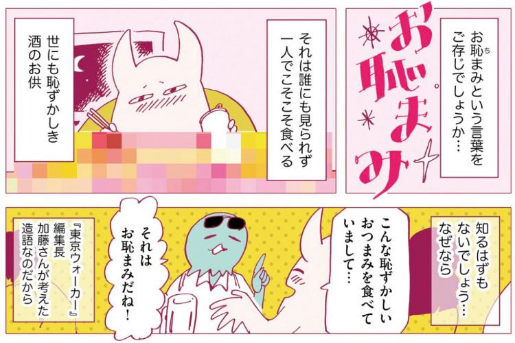 人には言えない恥ずかしいおつまみを紹介する漫画「お恥(ち)まみの世界」が面白い!