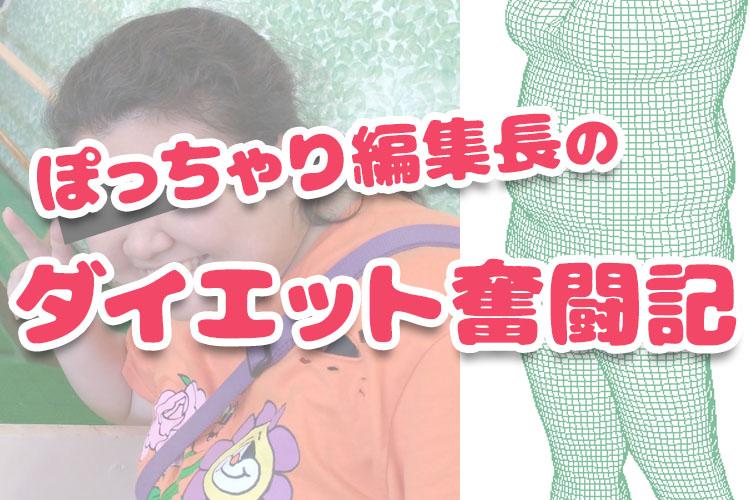 6ヶ月で20キロ減!?ぽっちゃりFUNDO編集長のダイエット奮闘記【第2話】