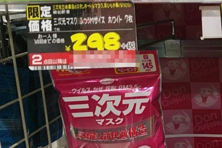 値段の付け方にセンスを感じる(笑) ドン・キホーテのマスクの売り方が斬新だと話題に!