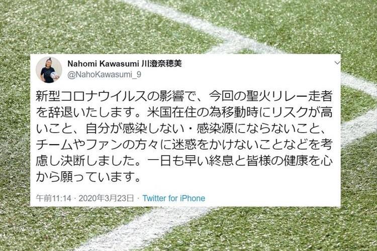 一日も早い終息と皆様の健康を願って・・・川澄奈穂美が東京オリンピックの聖火リレー辞退を表明