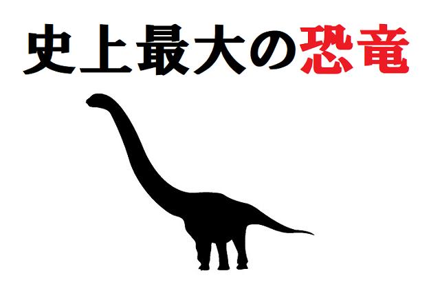 史上最大の恐竜をご紹介!その大きさは桁違いだった!