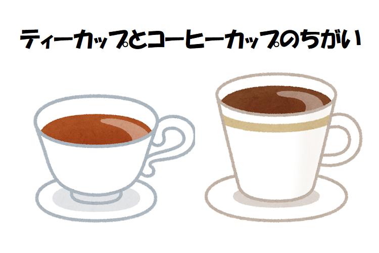 ティーカップとコーヒーカップはなぜ別物?紅茶とコーヒーの楽しみ方の違いがカップにも!