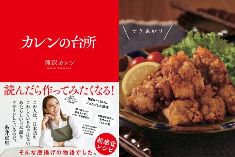 表現が独特すぎて面白い!滝沢カレンワールド全開の料理本『カレンの台所』が発売中