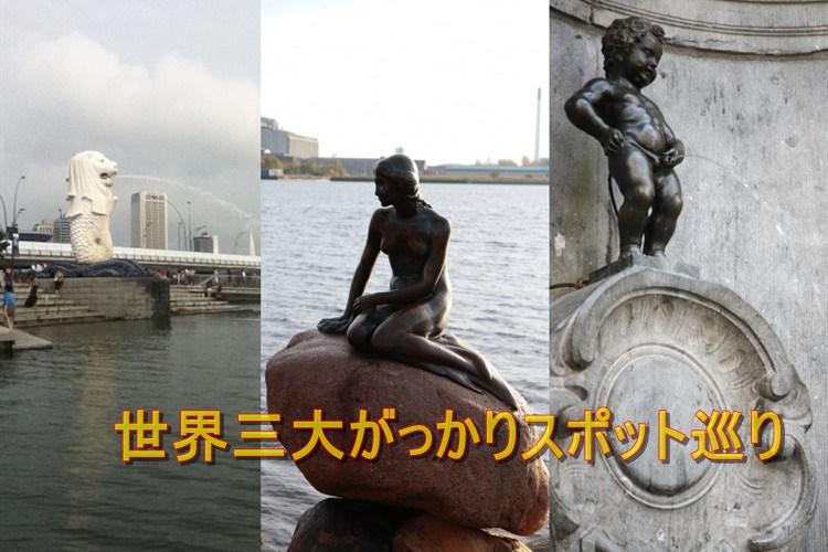 世界三大がっかりスポット巡り in Googleマップ!自宅で出来ちゃう海外旅行!
