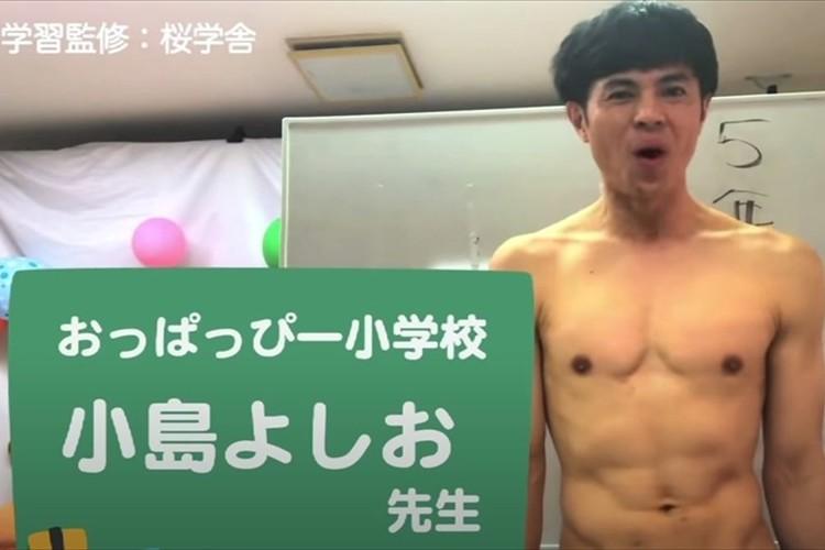 小島よしおが体を張って算数を教える『おっぱっぴー小学校』が分かりやすいと話題に!
