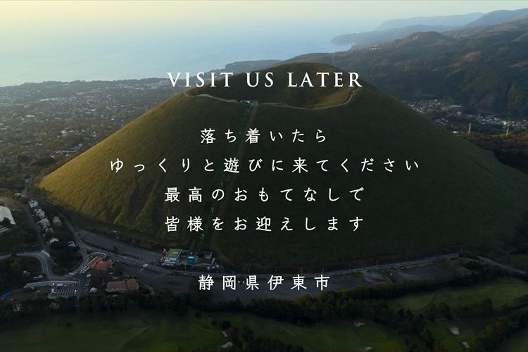 落ち着いたらゆっくりと遊びに来てください。観光地・伊東が『STAY HOME』を動画で伝える