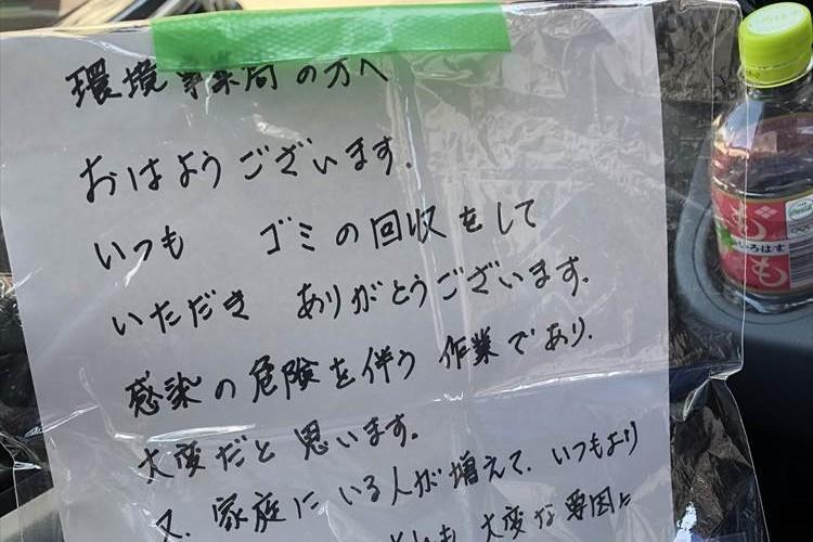 日本はまだまだ腐ってないね。ゴミの回収中に見かけた置き手紙に感動