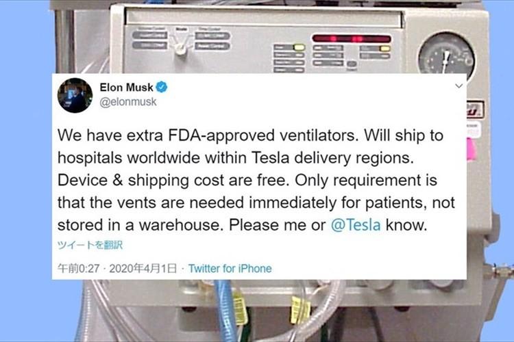 大手自動車メーカーが本業再開を延期し、人工呼吸器生産へ!テスラは人工呼吸器を無料配布