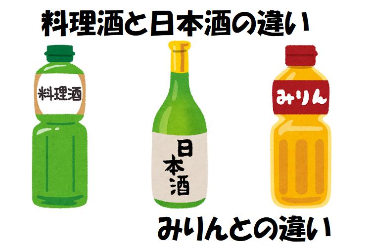 料理酒と日本酒の違いは何だろう?みりんとの違いも紹介