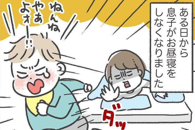 目からウロコ!お昼寝を拒否するようになった息子への作戦を描いた漫画に反響