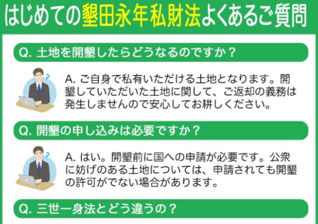 「初めての墾田永年私財法よくあるご質問」奈良時代の人向けに作ったイラストが面白い