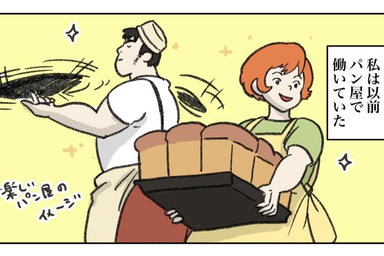楽しそうなイメージだけど・・・パン屋で働いて大変だった事を描いた漫画が話題に