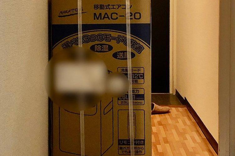 あぁ、これは無理ですね・・・せっかく届いた荷物を開けられない理由とは?
