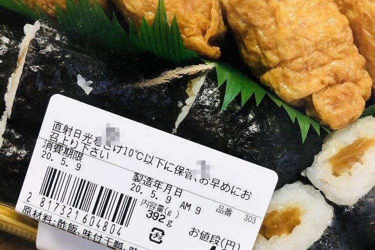 すけろ・・・助六じゃない!定番の寿司のネーミングがあの忍者の名前で販売されていた