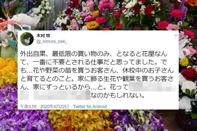 「花屋なんて一番に不要とされる仕事だと思っていた」花屋スタッフのツイートに反響