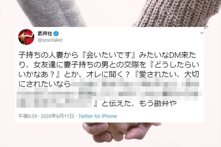 妻子持ちの男との交際をどうしたらいいか相談される武井壮、その回答に「ほんと正論ですね」