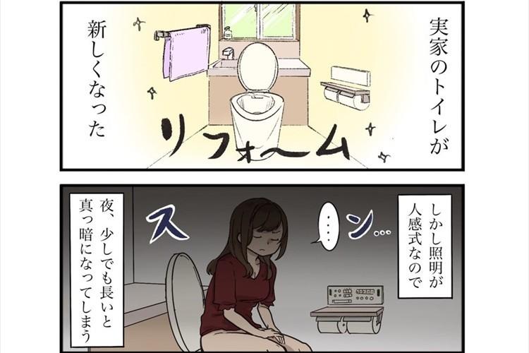 人感式になった実家のトイレ、真っ暗になったので照明ボタンを押したら・・・(笑)