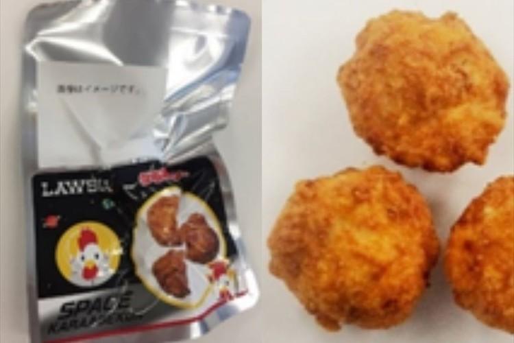 ローソンの「からあげクン」が宇宙へ!コンビニのオリジナル商品として初の宇宙日本食に