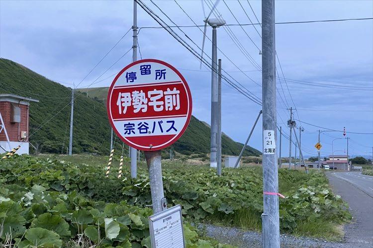 一体なぜ!?北海道に個人宅の名前をつけているバス停が存在する理由とは