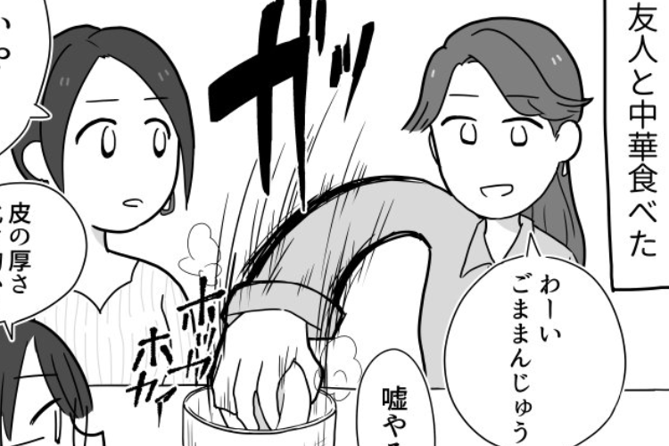 皮の厚さ化け物!?友人と中華を食べた時の仰天エピソードを描いた漫画が面白い