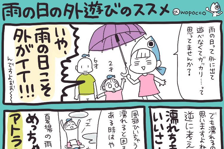 「濡れるのイヤ」を逆に考えると楽しい♪雨の日こそ外遊びをオススメする漫画が話題に