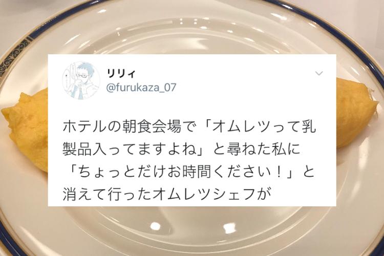 ホテル日航熊本の対応に感激!「オムレツって乳製品入ってますよね?」と尋ねたら・・・