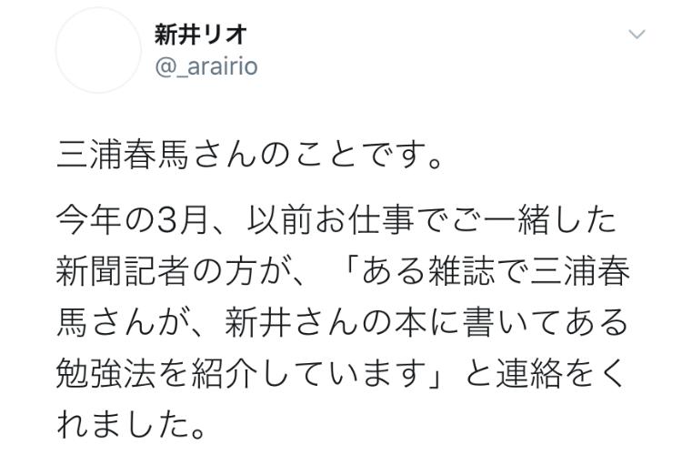 新井リオが綴った三浦春馬との素敵なエピソードが話題に。初めてもらったメッセージも公開