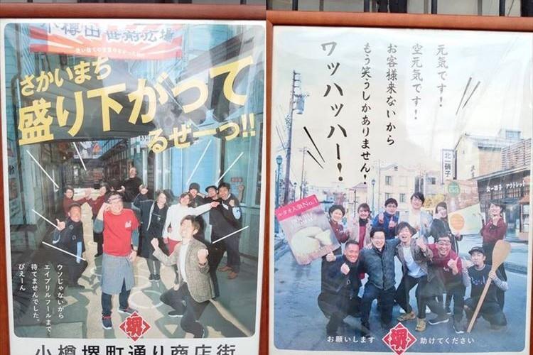 お客様来ないからもう笑うしかありません!小樽堺町通り商店街の自虐ポスターが話題