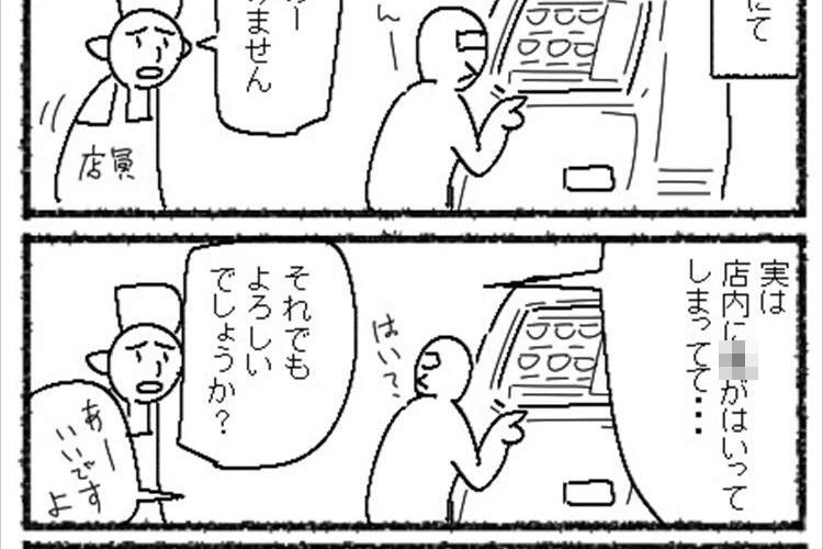 店内に何かが侵入!?大変な店員さんを描いた漫画に共感の声
