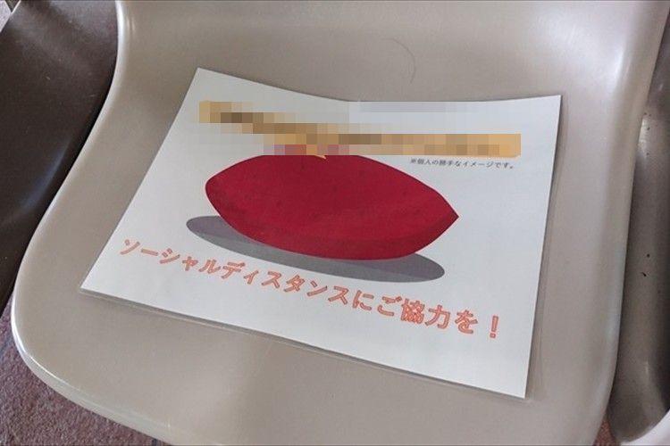 ふ、踏み絵ですか!? JR川越駅のソーシャルディスタンスの促し方が話題に!