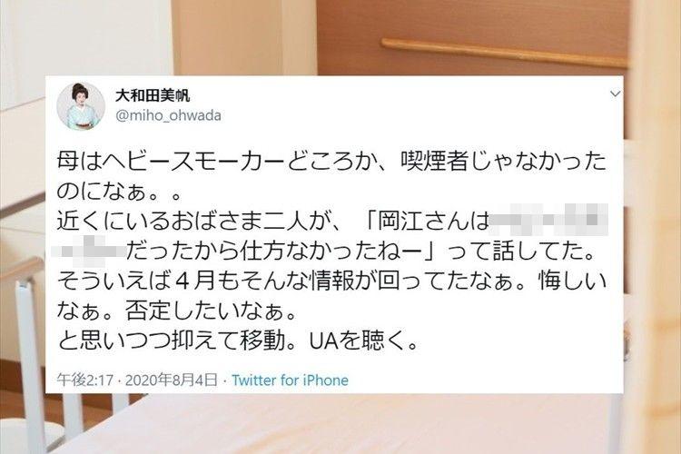「母は喫煙者じゃなかったのになぁ」大和田美帆が母・岡江久美子に関する誤情報に言及