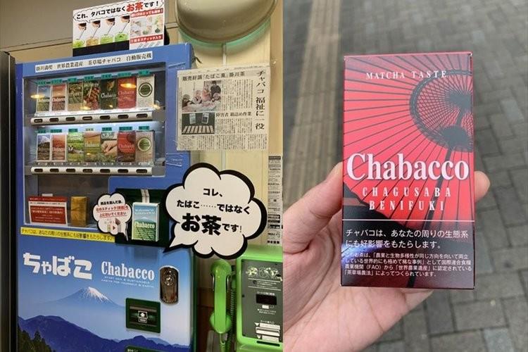 さすが静岡!タバコの自販機だと思ったら、お茶専用の自販機だった(笑)