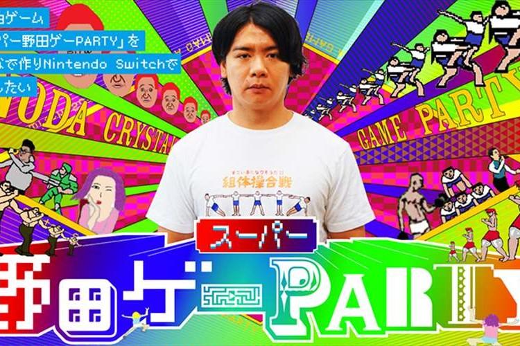 あの野田ゲーがクラファン1,000万円突破!本当にSwitchで発売されるかも!