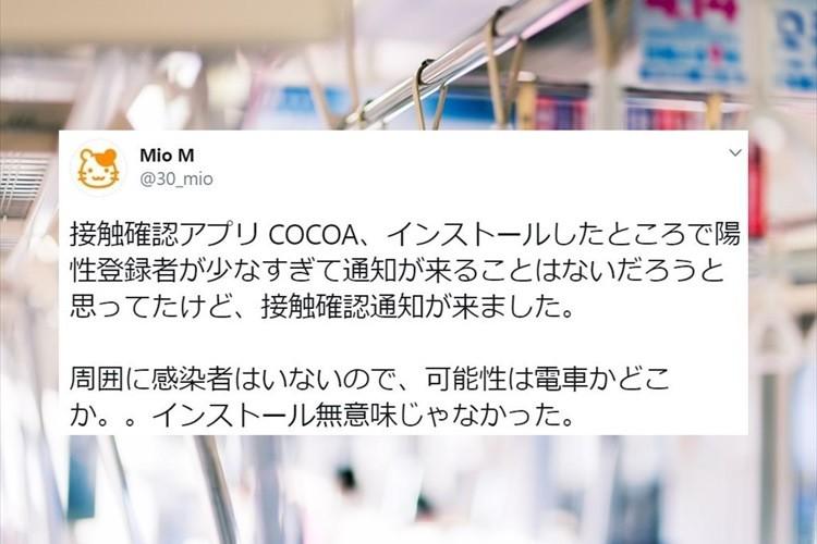 新型コロナウイルス接触確認アプリ「COCOA」で陽性者との接触があった方のツイートが話題に!