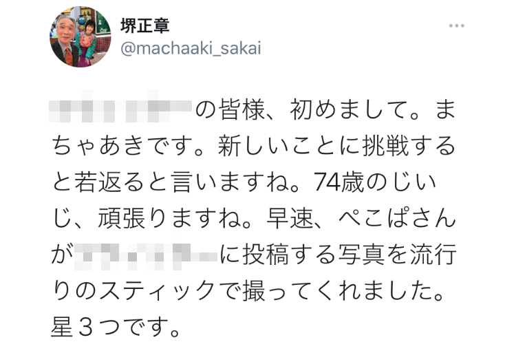 「ツウィッターの皆様、まちゃあきです。」堺正章さん(74歳)がTwitterを開始し初投稿が話題!今後の投稿にも注目