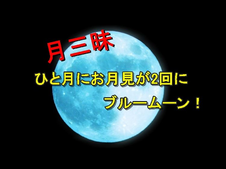 """2020年10月は""""月""""に注目!中秋の銘月に十三夜、更にはブルームーン!月三昧の月!"""