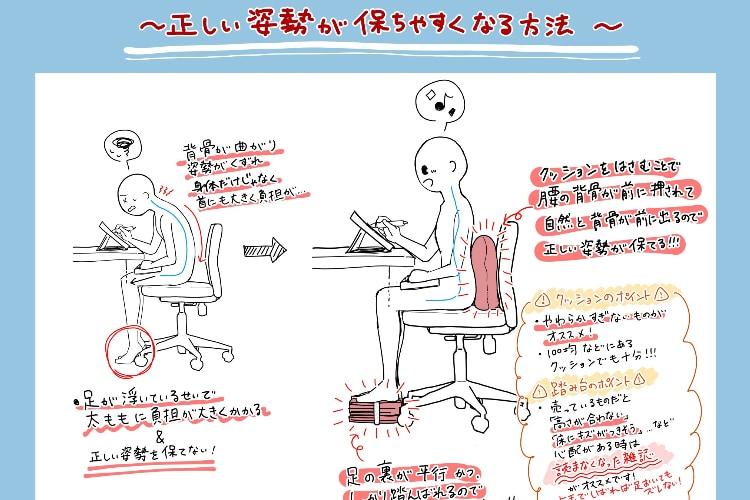 デスクワークの方必見!整体で教えてもらった【正しい姿勢を無理なく保つ方法】を分かりやすく解説!