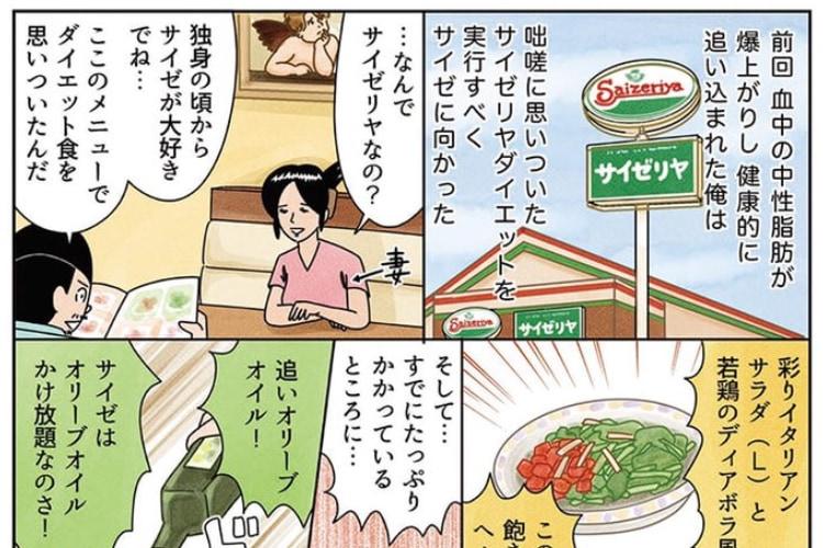 ダイエットにはサイゼ!?実録漫画「サイゼリヤに一週間通って血液をサラサラにしてきた話」が面白い!