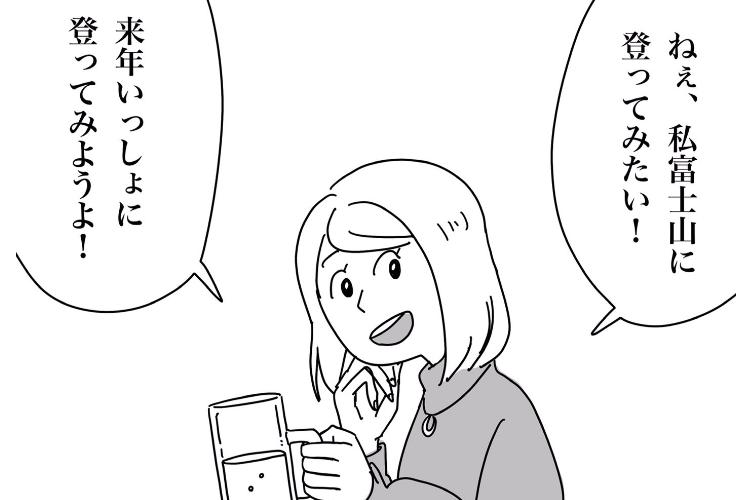 【漫画】富士山に登り続けるきっかけになった友人との話『日本でいちばん天国に近い場所』が泣ける