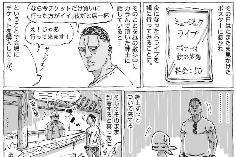 【漫画】海外でライブチケットを購入する際、地元紳士にシビれた話。しかも漫画と実写が激似だった!