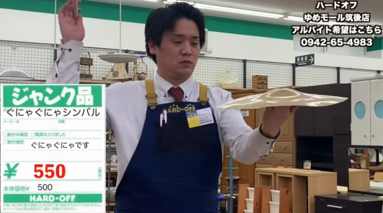 オフ 永田 ハード