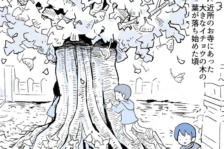 【漫画】イチョウの葉にお経の文字!?子どもの頃に近所のお寺で体験した不思議な出来事が話題